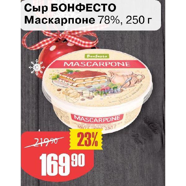 Сыр маскарпоне бонфесто