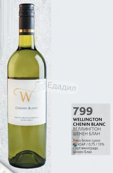 Белое вино шенен блан