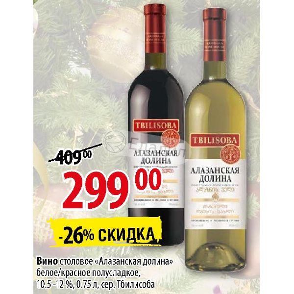 Белое столовое вино купить
