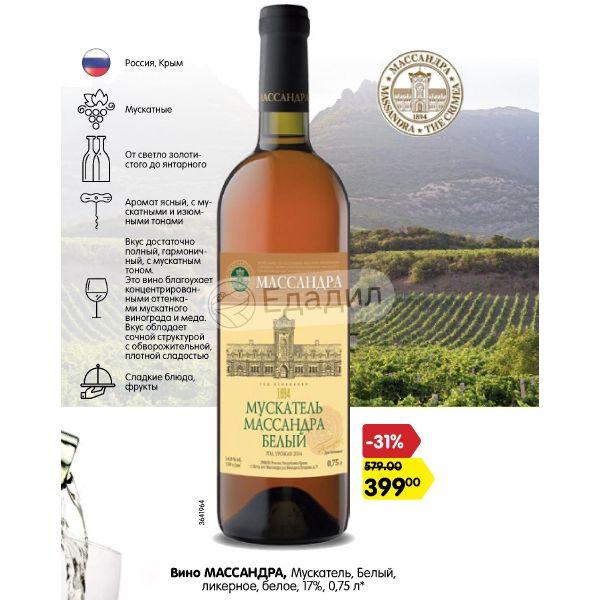 Белое ликерное вино