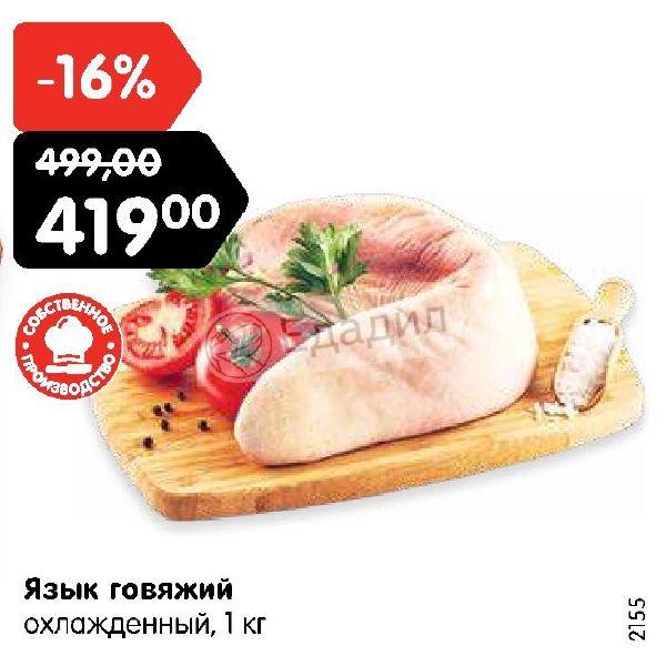 Говяжий язык цена за кг москва