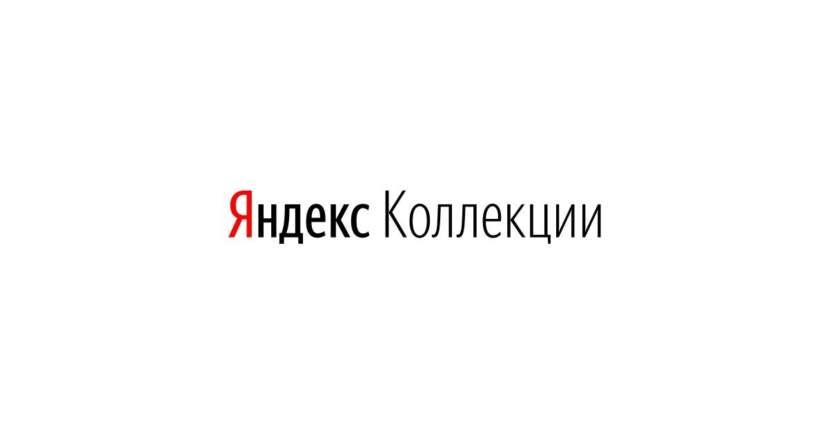 Страница не найдена — Яндекс.Коллекции