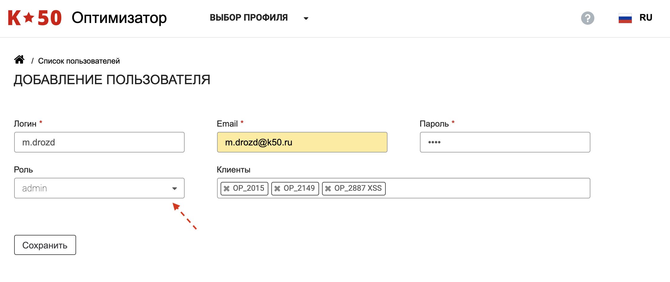 Редактирование пользователя