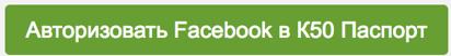 Подключение Facebook