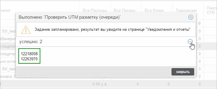 UTM Директ