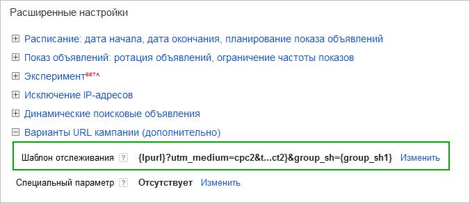 UTM Adwords