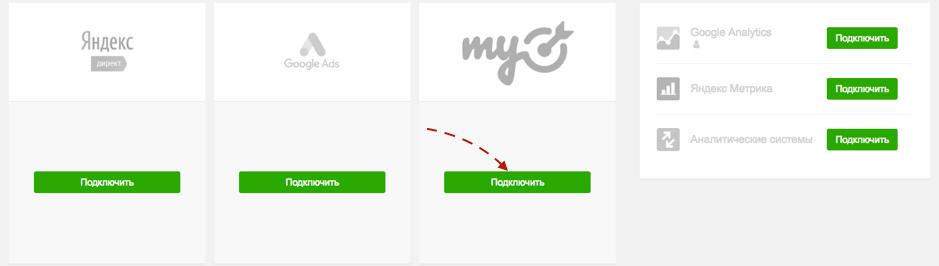 Подключение myTarget