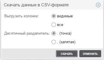выгрузка CSV