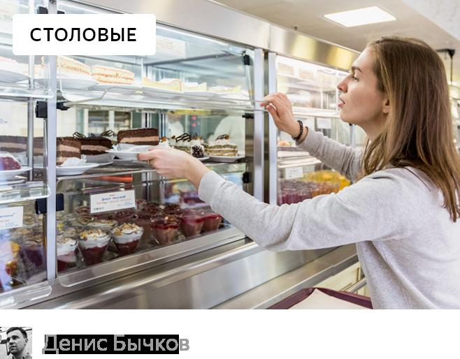 Обеды за 300: недорогие столовые в центре Москвы