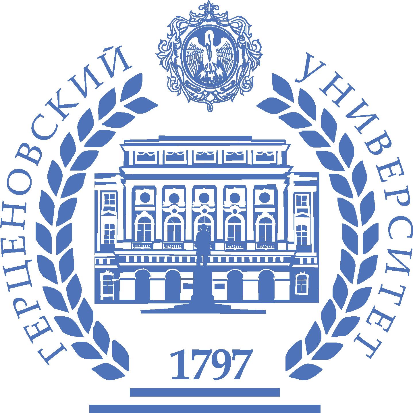 Российский государственный педагогический университет<br> им. А. И. Герцена