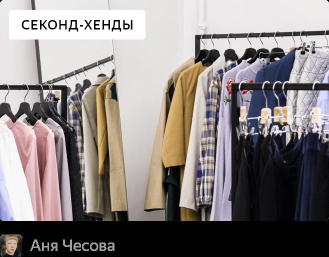 Секонд-хенды и винтажные<br>магазины в Москве
