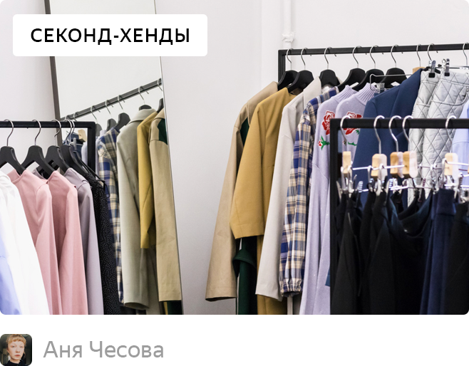 Секонд-хенды и винтажные  магазины в Москве