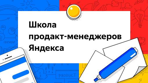 https://yandex.ru/promo/academy/productschool/?utm_source=yandex&utm_medium=email&utm_campaign=sendr-28164
