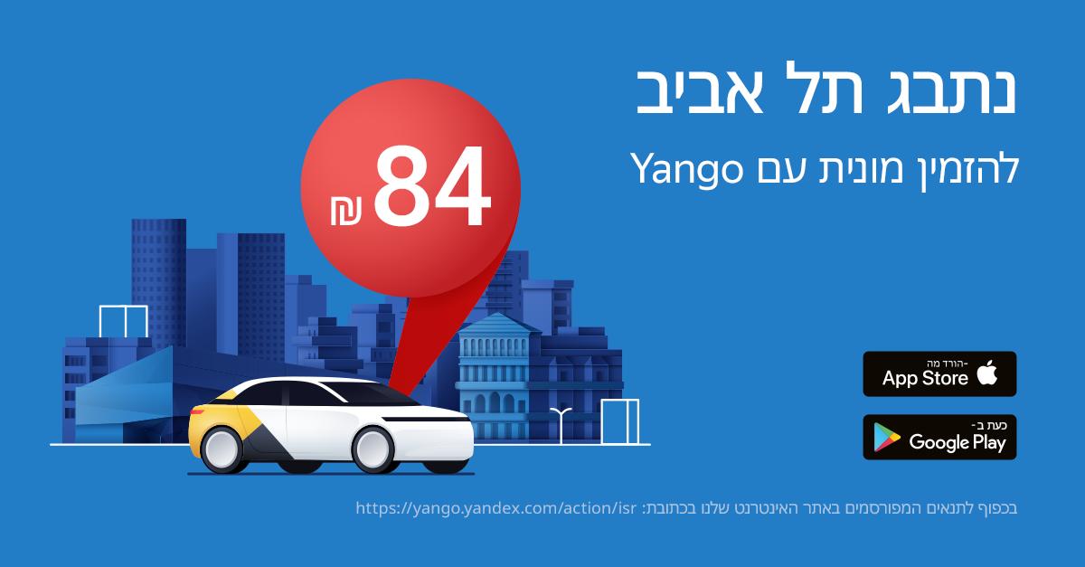 Yango להזמין מונית עם תל אביב נתבג