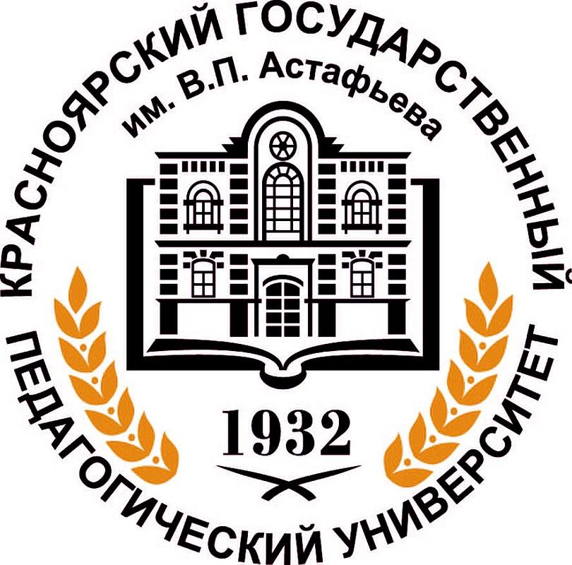 Красноярский государственный педагогический университет им. В.П. Астафьева