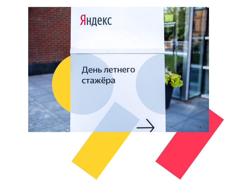 «Лето в Яндексе»