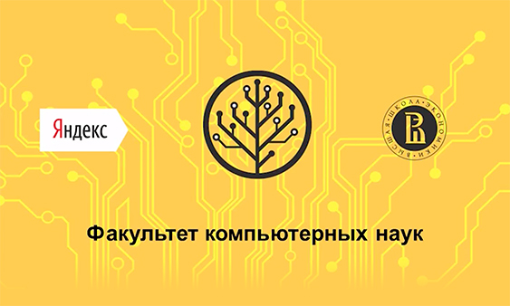Faculty ofComputer Science ofthe Higher School ofEconomics